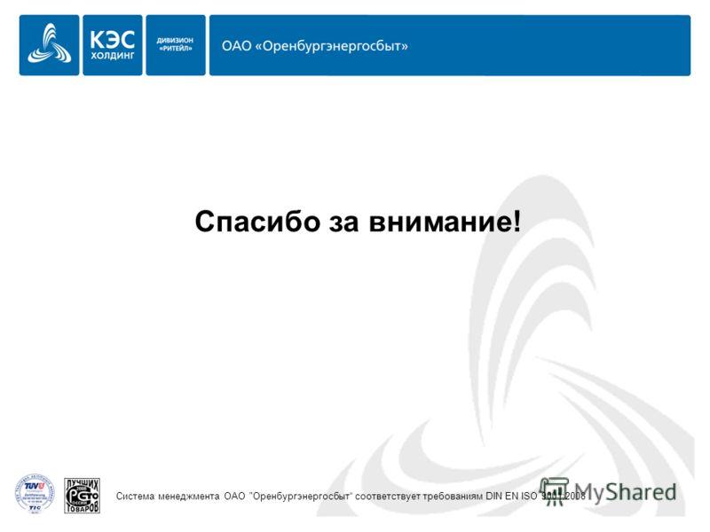 Система менеджмента ОАО Оренбургэнергосбыт соответствует требованиям DIN EN ISO 9001:2008 Спасибо за внимание!