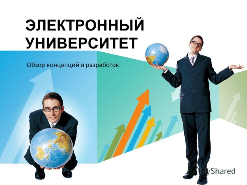 LOGO Обзор концепций и разработок ЭЛЕКТРОННЫЙ УНИВЕРСИТЕТ