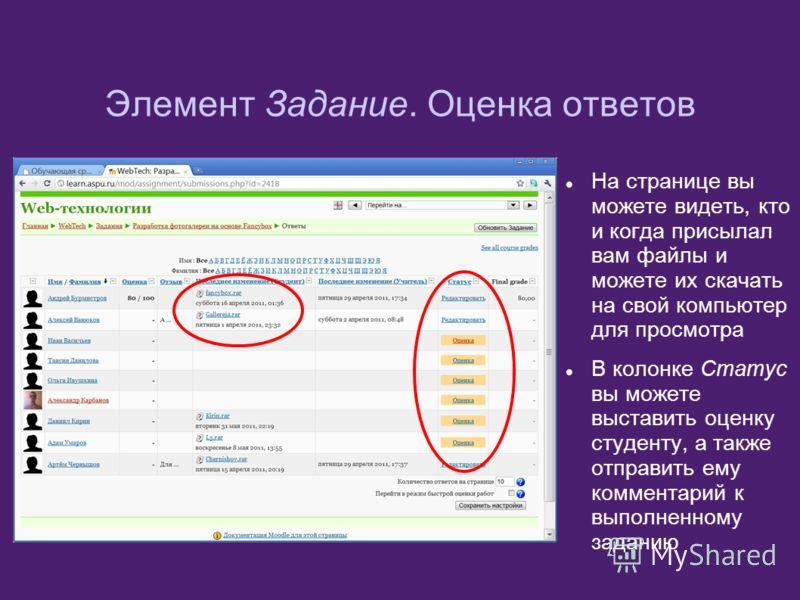 Элемент Задание. Оценка ответов На странице вы можете видеть, кто и когда присылал вам файлы и можете их скачать на свой компьютер для просмотра В колонке Статус вы можете выставить оценку студенту, а также отправить ему комментарий к выполненному за