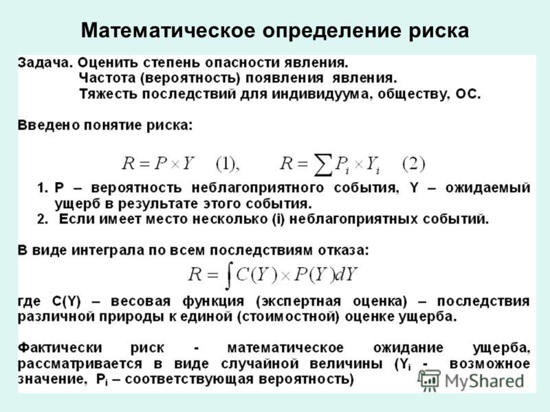 Математическое определение риска