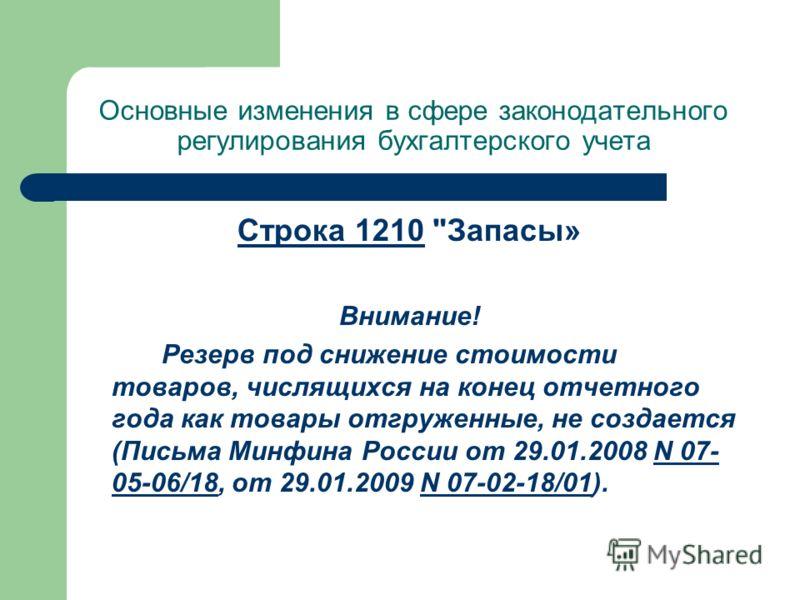 Основные изменения в сфере законодательного регулирования бухгалтерского учета Строка 1210Строка 1210