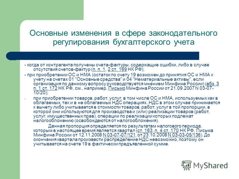 Основные изменения в сфере законодательного регулирования бухгалтерского учета - когда от контрагента получены счета-фактуры, содержащие ошибки, либо в случае отсутствия счетов-фактур (п. п. 1, 2 ст. 169 НК РФ);п. п. 12 ст. 169 - при приобретении ОС