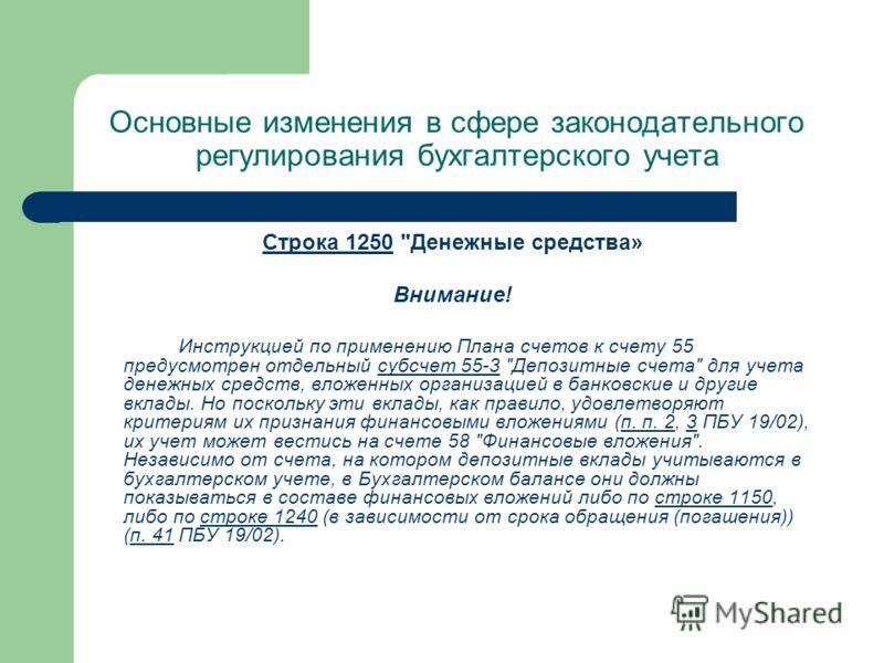 Основные изменения в сфере законодательного регулирования бухгалтерского учета Строка 1250Строка 1250
