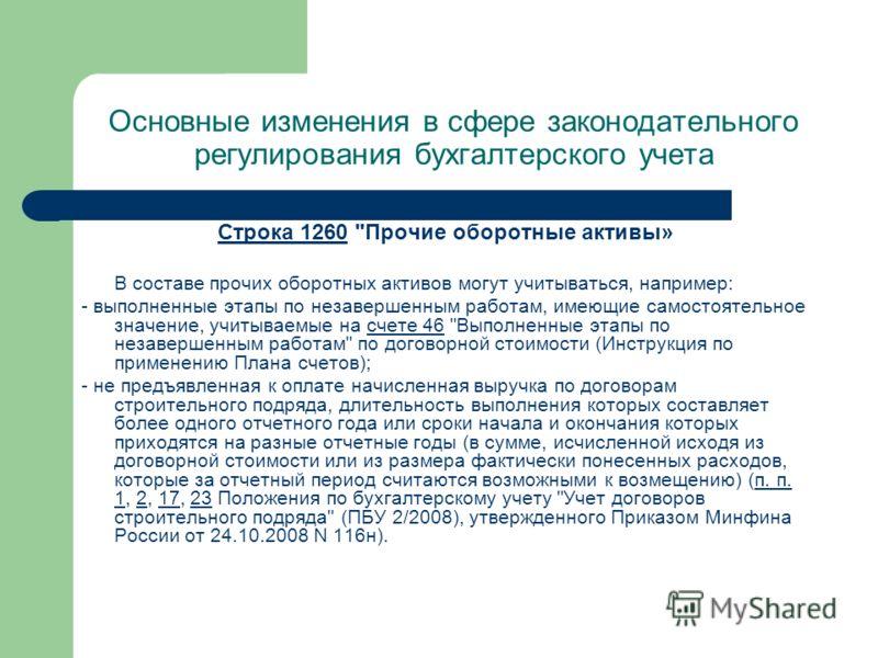 Основные изменения в сфере законодательного регулирования бухгалтерского учета Строка 1260Строка 1260