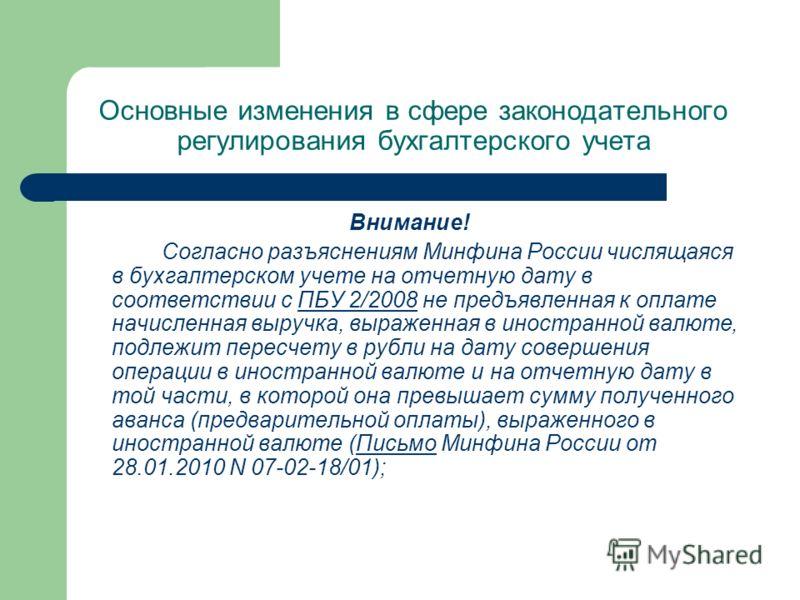 Основные изменения в сфере законодательного регулирования бухгалтерского учета Внимание! Согласно разъяснениям Минфина России числящаяся в бухгалтерском учете на отчетную дату в соответствии с ПБУ 2/2008 не предъявленная к оплате начисленная выручка,