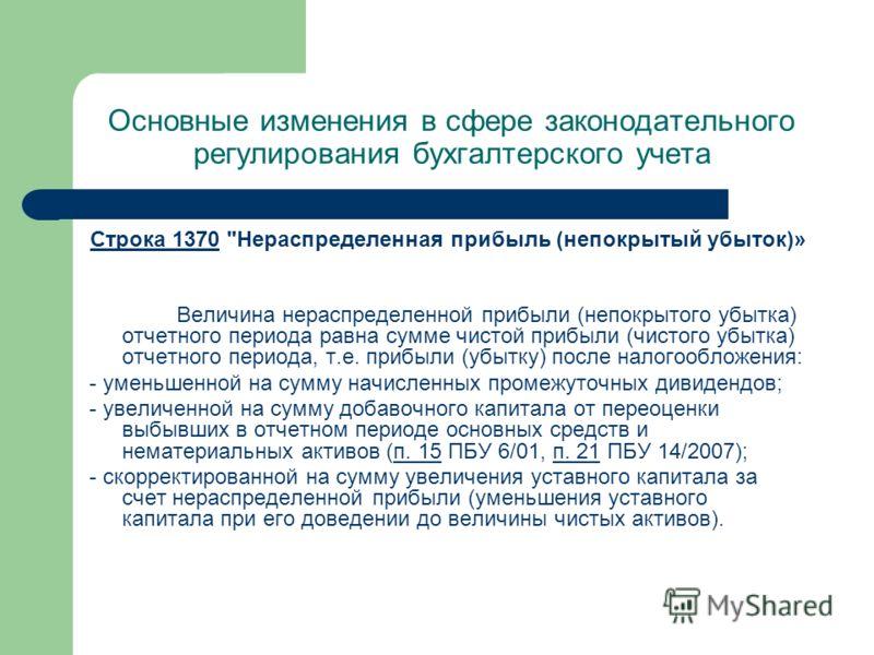 Основные изменения в сфере законодательного регулирования бухгалтерского учета Строка 1370Строка 1370