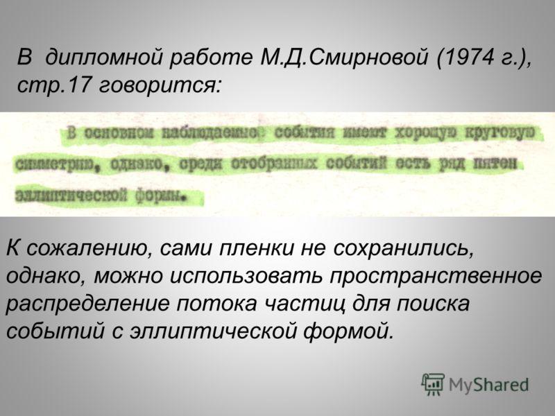 В дипломной работе М.Д.Смирновой (1974 г.), стр.17 говорится: К сожалению, сами пленки не сохранились, однако, можно использовать пространственное распределение потока частиц для поиска событий с эллиптической формой.
