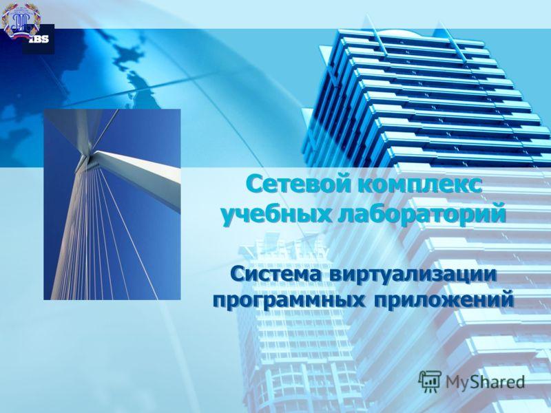 Сетевой комплекс учебных лабораторий Система виртуализации программных приложений
