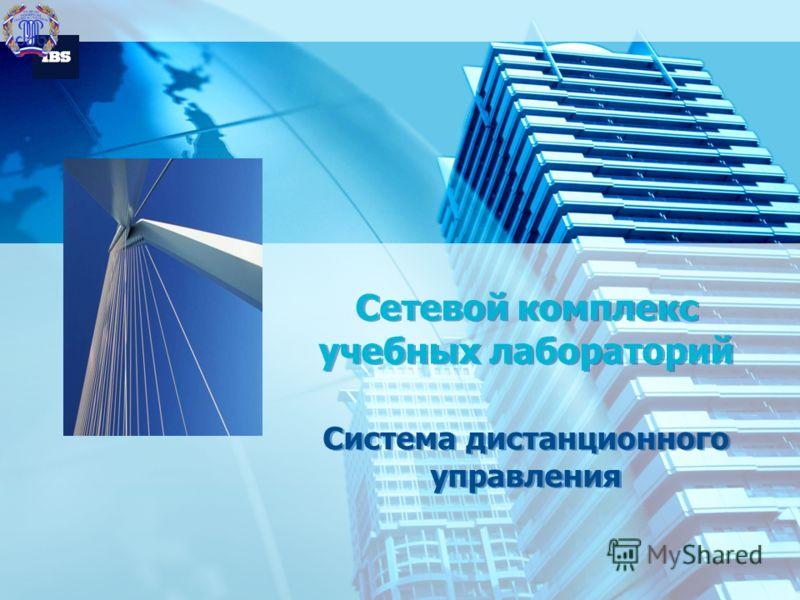 Сетевой комплекс учебных лабораторий Система дистанционного управления