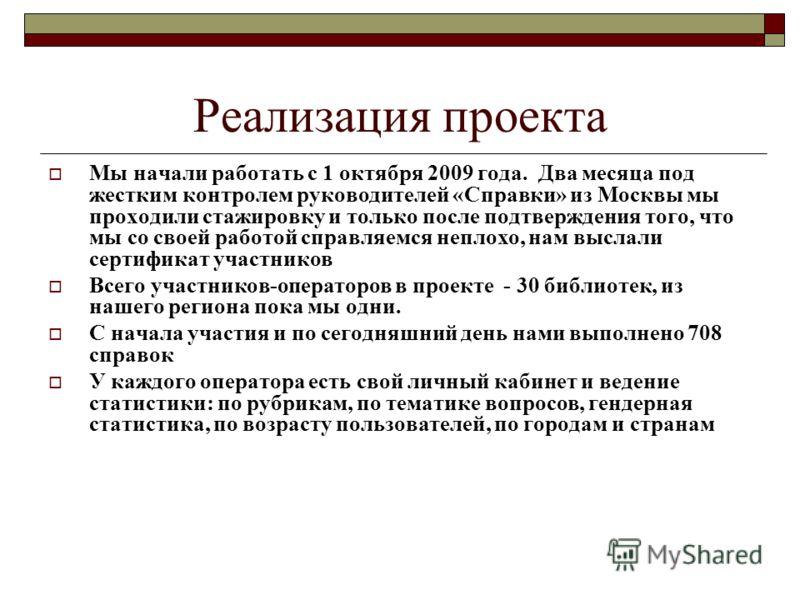 Реализация проекта Мы начали работать с 1 октября 2009 года. Два месяца под жестким контролем руководителей «Справки» из Москвы мы проходили стажировку и только после подтверждения того, что мы со своей работой справляемся неплохо, нам выслали сертиф