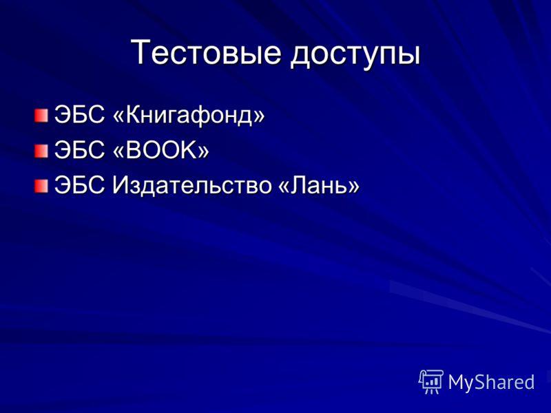 Тестовые доступы ЭБС «Книгафонд» ЭБС «BOOK» ЭБС Издательство «Лань»
