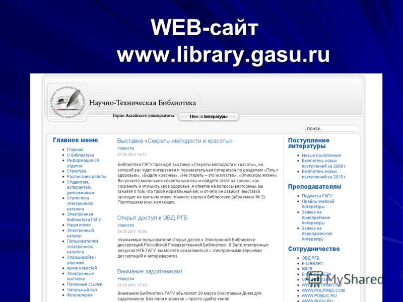 WEB-сайт www.library.gasu.ru WEB-сайт www.library.gasu.ru