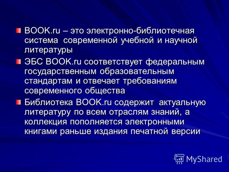 BOOK.ru – это электронно-библиотечная система современной учебной и научной литературы ЭБС BOOK.ru соответствует федеральным государственным образовательным стандартам и отвечает требованиям современного общества Библиотека BOOK.ru содержит актуальну