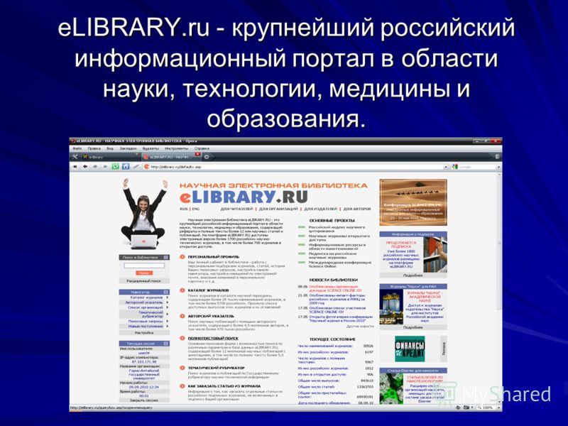 eLIBRARY.ru - крупнейший российский информационный портал в области науки, технологии, медицины и образования.