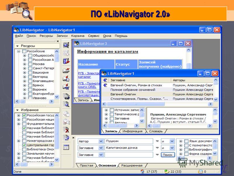 ПО «LibNavigator 2.0»