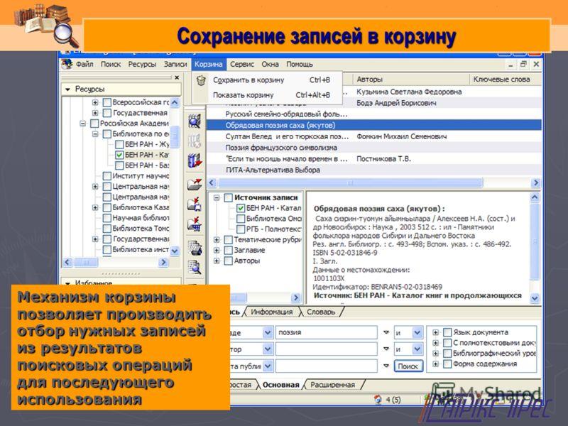 Сохранение записей в корзину Механизм корзины позволяет производить отбор нужных записей из результатов поисковых операций для последующего использования