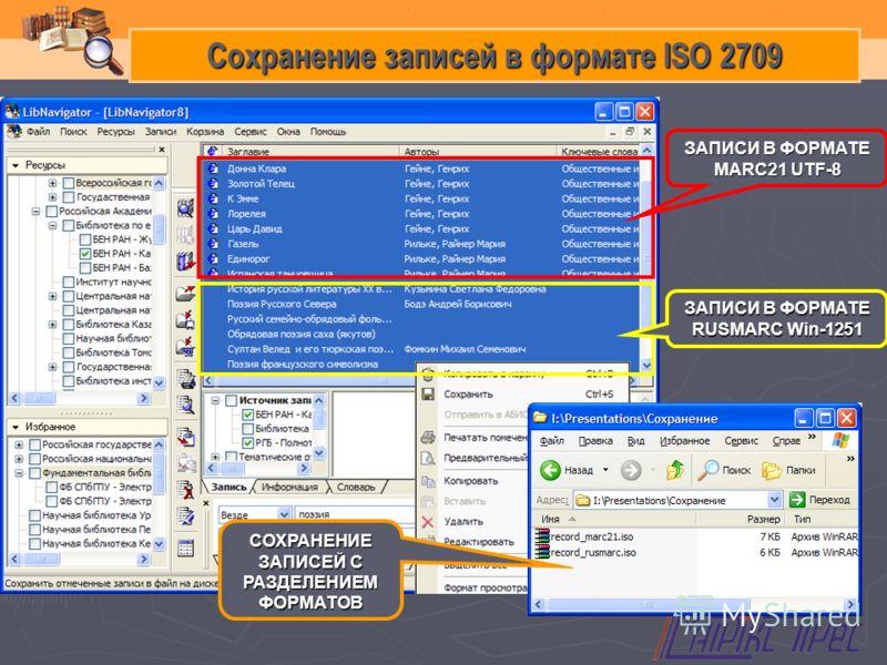 Сохранение записей в формате ISO 2709 ЗАПИСИ В ФОРМАТЕ MARC21 UTF-8 ЗАПИСИ В ФОРМАТЕ RUSMARC Win-1251 СОХРАНЕНИЕ ЗАПИСЕЙ С РАЗДЕЛЕНИЕМ ФОРМАТОВ