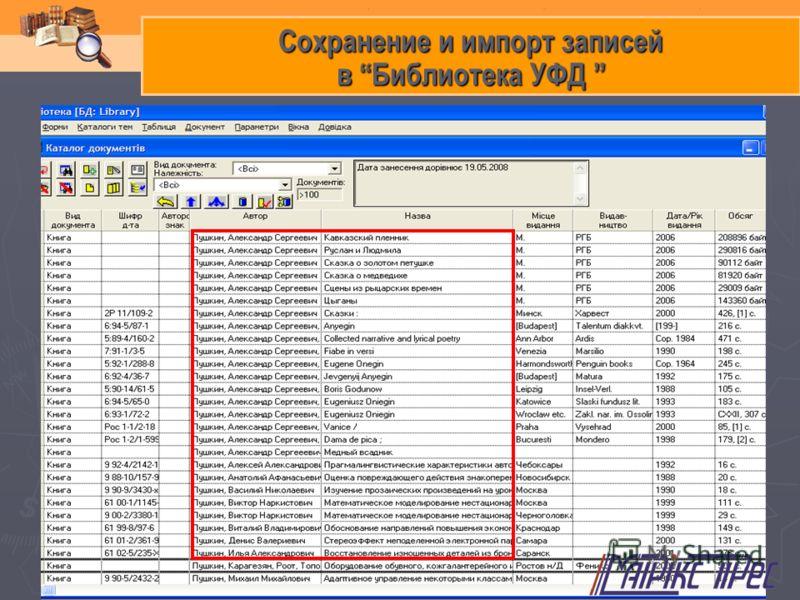 Сохранение и импорт записей в Библиотека УФД в Библиотека УФД