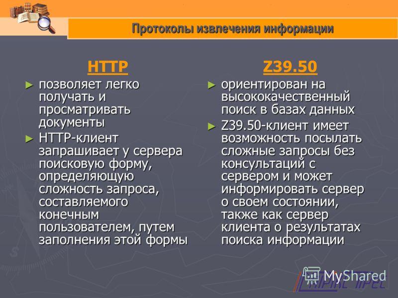 HTTP позволяет легко получать и просматривать документы позволяет легко получать и просматривать документы HTTP-клиент запрашивает у сервера поисковую форму, определяющую сложность запроса, составляемого конечным пользователем, путем заполнения этой