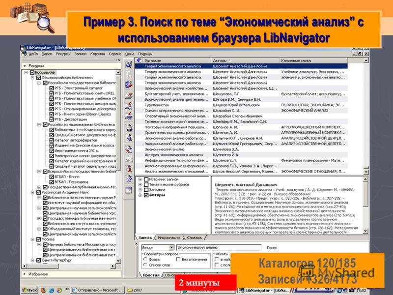 Пример 3. Поиск по теме Экономический анализ с использованием браузера LibNavigator Каталогов 120/185 Записей 1326/4173 2 минуты