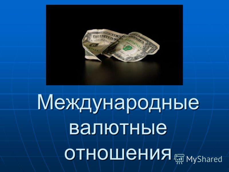 Международные валютные отношения