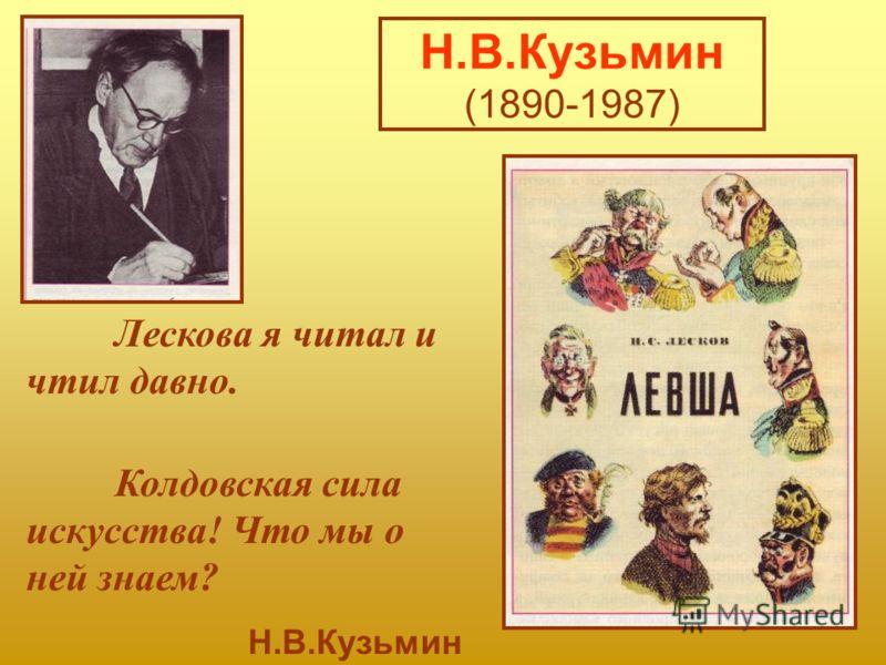 Н.В.Кузьмин (1890-1987) Лескова я читал и чтил давно. Колдовская сила искусства! Что мы о ней знаем? Н.В.Кузьмин