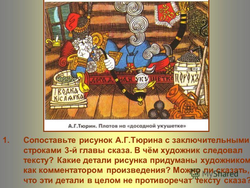 1.Сопоставьте рисунок А.Г.Тюрина с заключительными строками 3-й главы сказа. В чём художник следовал тексту? Какие детали рисунка придуманы художником как комментатором произведения? Можно ли сказать, что эти детали в целом не противоречат тексту ска