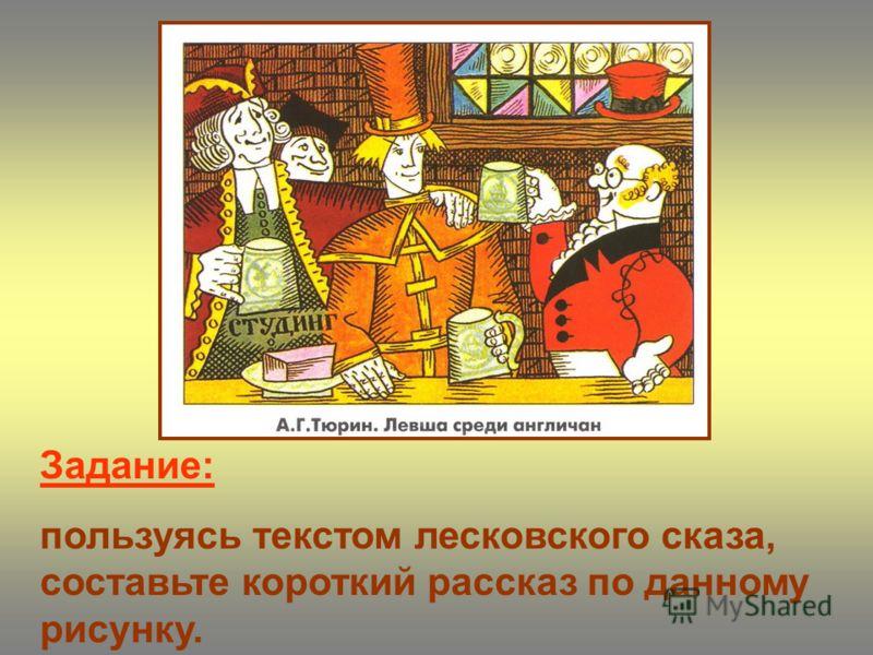 Задание: пользуясь текстом лесковского сказа, составьте короткий рассказ по данному рисунку.