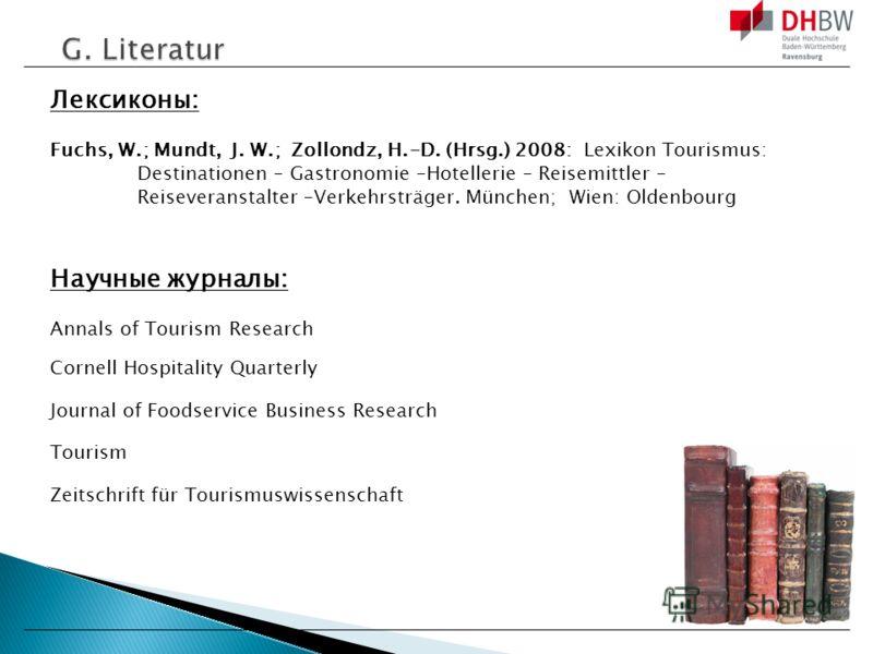 Лексиконы: Fuchs, W.; Mundt, J. W.; Zollondz, H.-D. (Hrsg.) 2008: Lexikon Tourismus: Destinationen – Gastronomie –Hotellerie – Reisemittler – Reiseveranstalter –Verkehrsträger. München; Wien: Oldenbourg Научные журналы: Annals of Tourism Research Cor