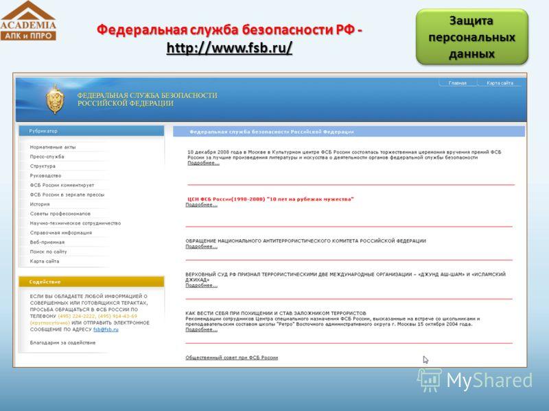 Защита персональных данных Федеральная служба безопасности РФ - http://www.fsb.ru/