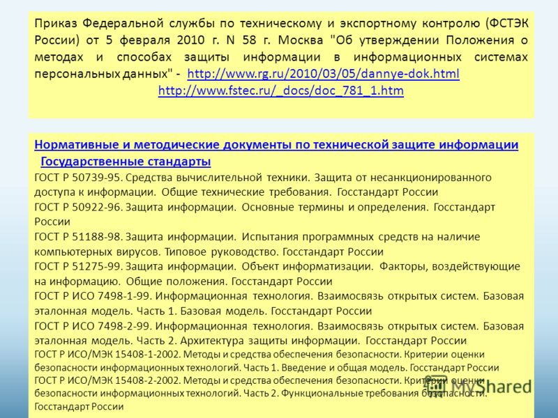 Приказ Федеральной службы по техническому и экспортному контролю (ФСТЭК России) от 5 февраля 2010 г. N 58 г. Москва
