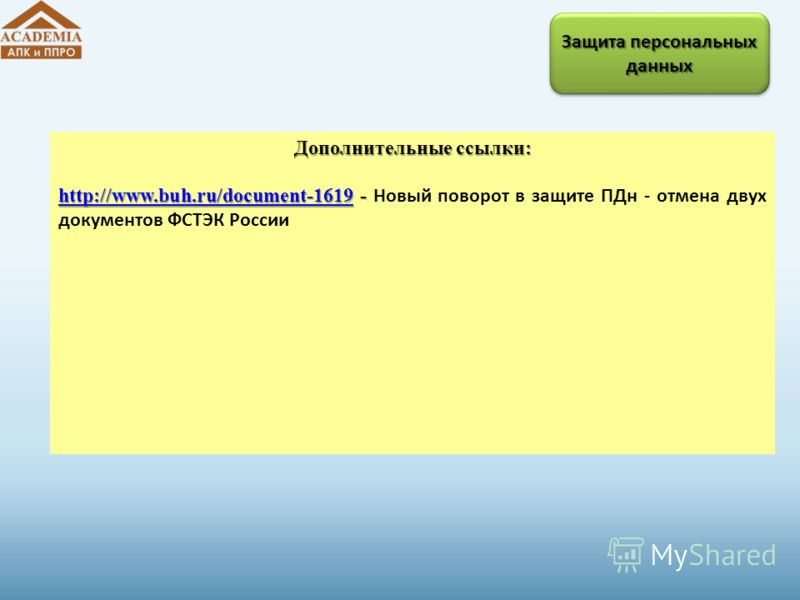 Дополнительные ссылки: http://www.buh.ru/document-1619http://www.buh.ru/document-1619 - http://www.buh.ru/document-1619 - Новый поворот в защите ПДн - отмена двух документов ФСТЭК России http://www.buh.ru/document-1619 Защита персональных данных