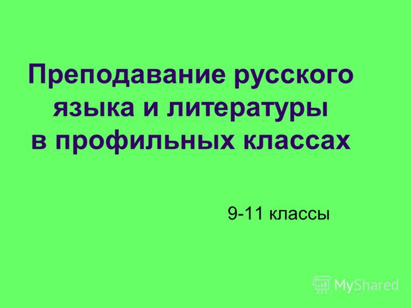 Преподавание русского языка и литературы в профильных классах 9-11 классы
