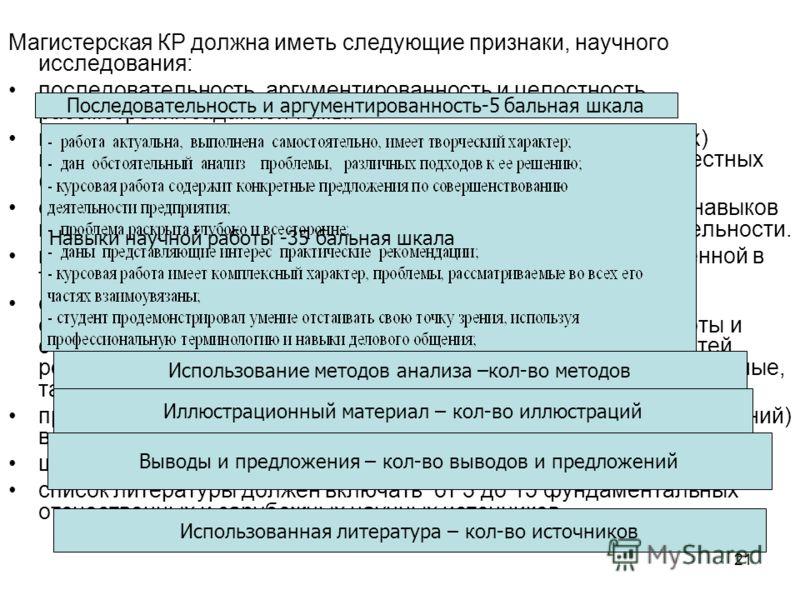 21 Магистерская КР должна иметь следующие признаки, научного исследования: последовательность, аргументированность и целостность рассмотрения заданной темы: полноту и всесторонность анализа известных (опубликованных) материалов по вопросам, составляю