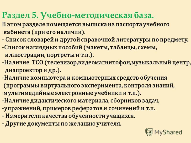 Список словарей и другой спра
