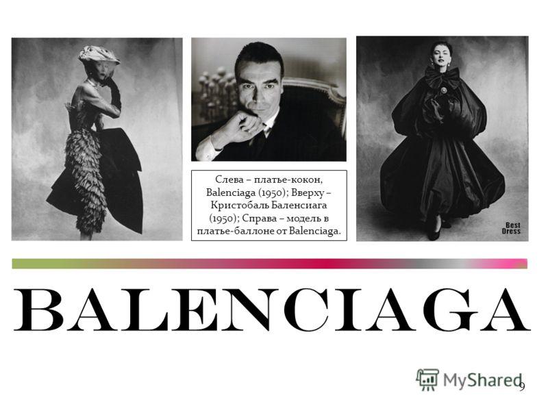 9 Слева – платье-кокон, Balenciaga (1950); Вверху – Кристобаль Баленсиага (1950); Справа – модель в платье-баллоне от Balenciaga. BALENCIAGA