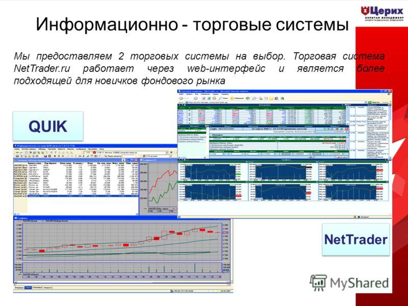 Информационно - торговые системы QUIK NetTrader Мы предоставляем 2 торговых системы на выбор. Торговая система NetTrader.ru работает через web-интерфейс и является более подходящей для новичков фондового рынка