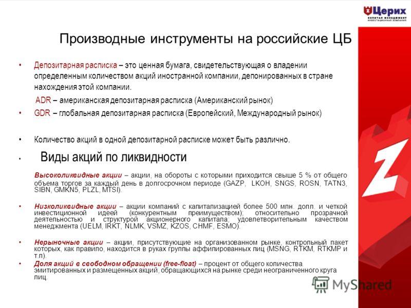 Производные инструменты на российские ЦБ Депозитарная расписка – это ценная бумага, свидетельствующая о владении определенным количеством акций иностранной компании, депонированных в стране нахождения этой компании. ADR – американская депозитарная ра