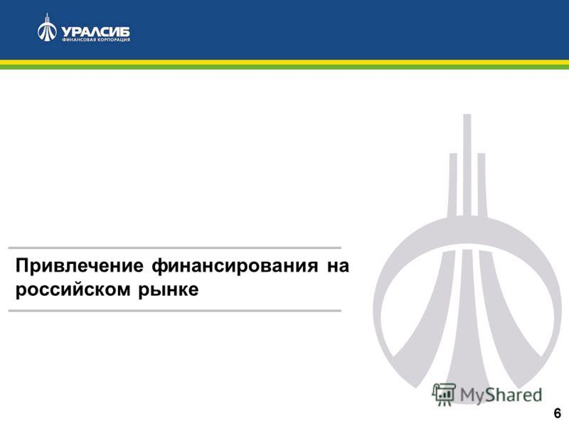 Привлечение финансирования на российском рынке 6