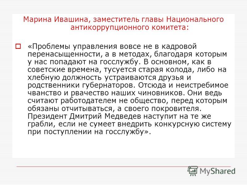 Марина Ивашина, заместитель главы Национального антикоррупционного комитета: «Проблемы управления вовсе не в кадровой перенасыщенности, а в методах, благодаря которым у нас попадают на госслужбу. В основном, как в советские времена, тусуется старая к