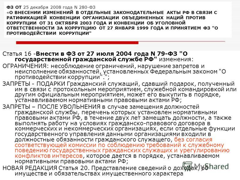Статья 16 -Внести в ФЗ от 27 июля 2004 года N 79-ФЗ