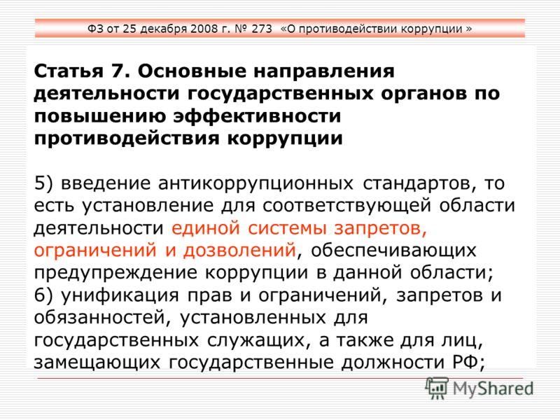 ФЗ от 25 декабря 2008 г. 273 «О противодействии коррупции » Статья 7. Основные направления деятельности государственных органов по повышению эффективности противодействия коррупции 5) введение антикоррупционных стандартов, то есть установление для со