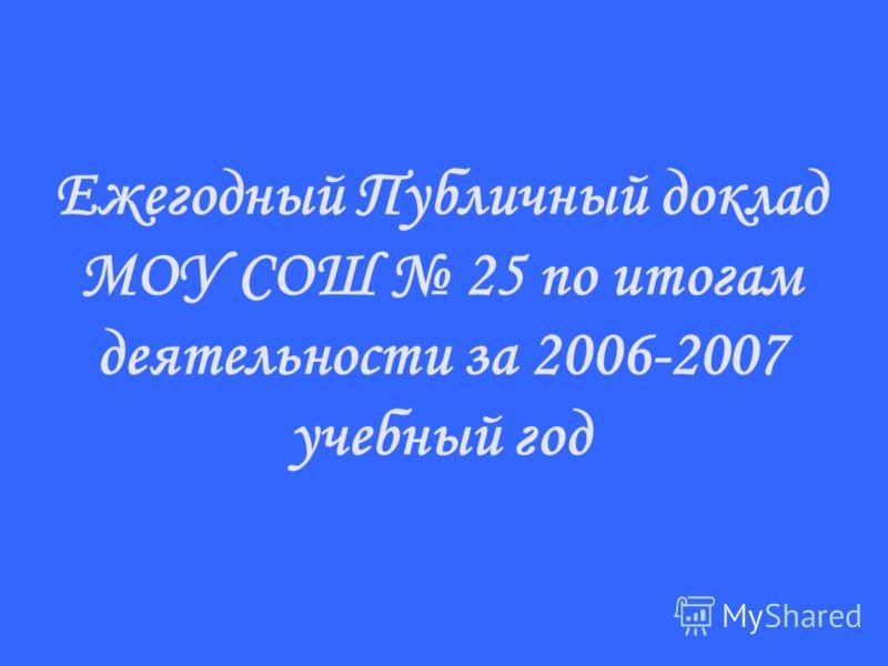 Ежегодный Публичный доклад МОУ СОШ 25 по итогам деятельности за 2006-2007 учебный год