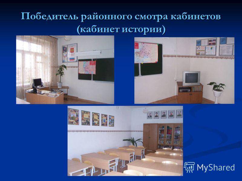 Победитель районного смотра кабинетов (кабинет истории)