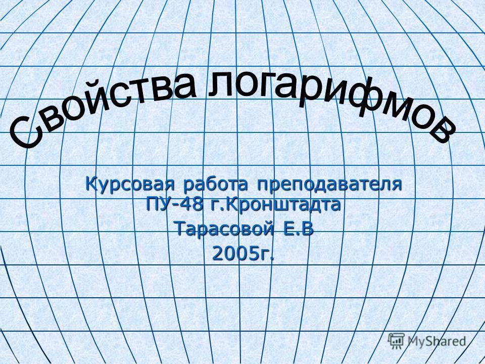 Курсовая работа преподавателя ПУ-48 г.Кронштадта Тарасовой Е.В 2005г.