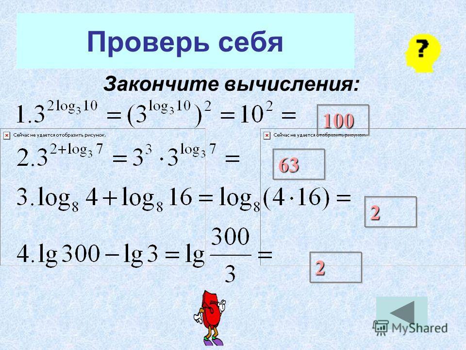 Проверь себя Закончите вычисления: 100 63 2 2
