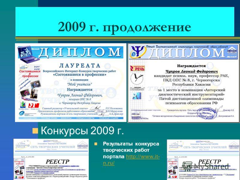 2009 г. продолжение Конкурсы 2009 г. Результаты конкурса творческих работ портала http://www.it- n.ru/http://www.it- n.ru/