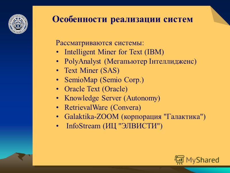 © ElVisti13 Особенности реализации систем Рассматриваются системы: Intelligent Miner for Text (IBM) PolyAnalyst (Мегапьютер Інтеллидженс) Text Miner (SAS) SemioMap (Semio Corp.) Oracle Text (Oracle) Knowledge Server (Autonomy) RetrievalWare (Convera)