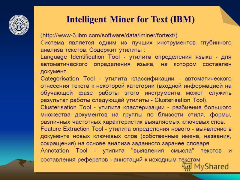 © ElVisti14 Intelligent Miner for Text (IBM) ( http://www-3.ibm.com/software/data/iminer/fortext/) С истема является одним из лучших инструментов глубинного анализа текстов. Содержит утилиты : Language Identification Tool - утилита определения языка