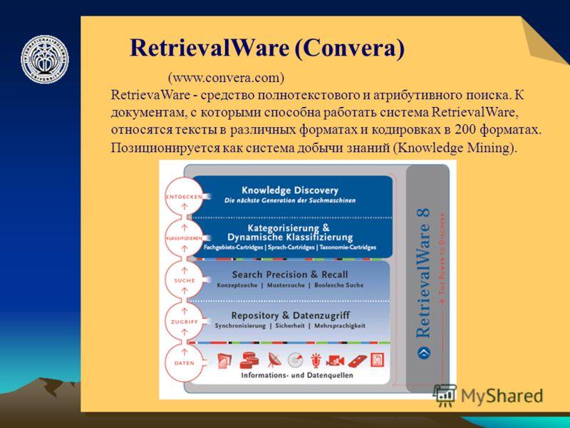 © ElVisti25 RetrievalWare (Convera) (www.convera.com) RetrievaWare - средство полнотекстового и атрибутивного поиска. К документам, с которыми способна работать система RetrievalWare, относятся тексты в различных форматах и кодировках в 200 форматах.
